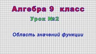 Алгебра - 9 класс (Урок№2 - Область значений функции)