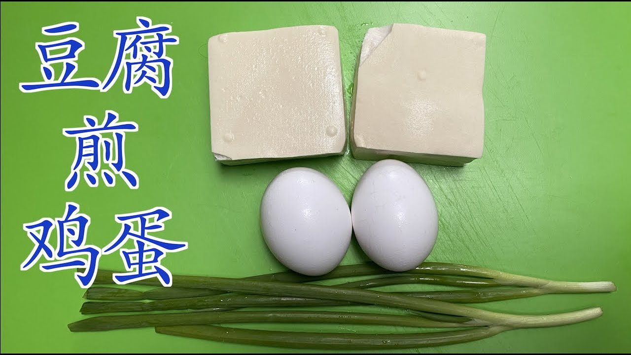 How to Fry Tofu with Eggs, Fry Eggs with Tofu,  豆腐煎鸡蛋,豆腐煎雞蛋, Simple recipe for Tofu [cc]