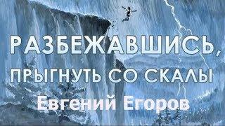 Прыгну со скалы - Евгений Егоров, 17.05.2020
