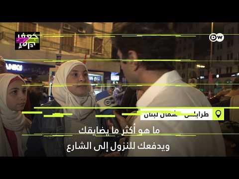 شاهد لماذا نزل اللبنانيون إلى الشارع! | جعفر توك  - نشر قبل 30 دقيقة