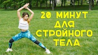 Экспресс-тренировка. Стройное тело за 20 минут в день  [Workout   Будь в форме]