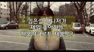한국야쿠르트|개포점 |김은실매니저|위장간|건강기능식품