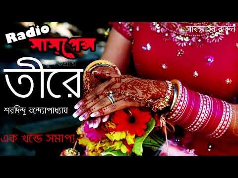 Tungabhadrar Teere By Sharadindu Bandyopadhyay তুঙ্গভদ্রার তীরে, শরদিন্দু বন্দ্যোপাধ্যায়
