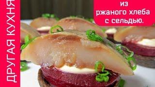 Тарталетки из ржаного хлеба с сельдью. Праздничная закуска! Tartlets of rye bread with herring.