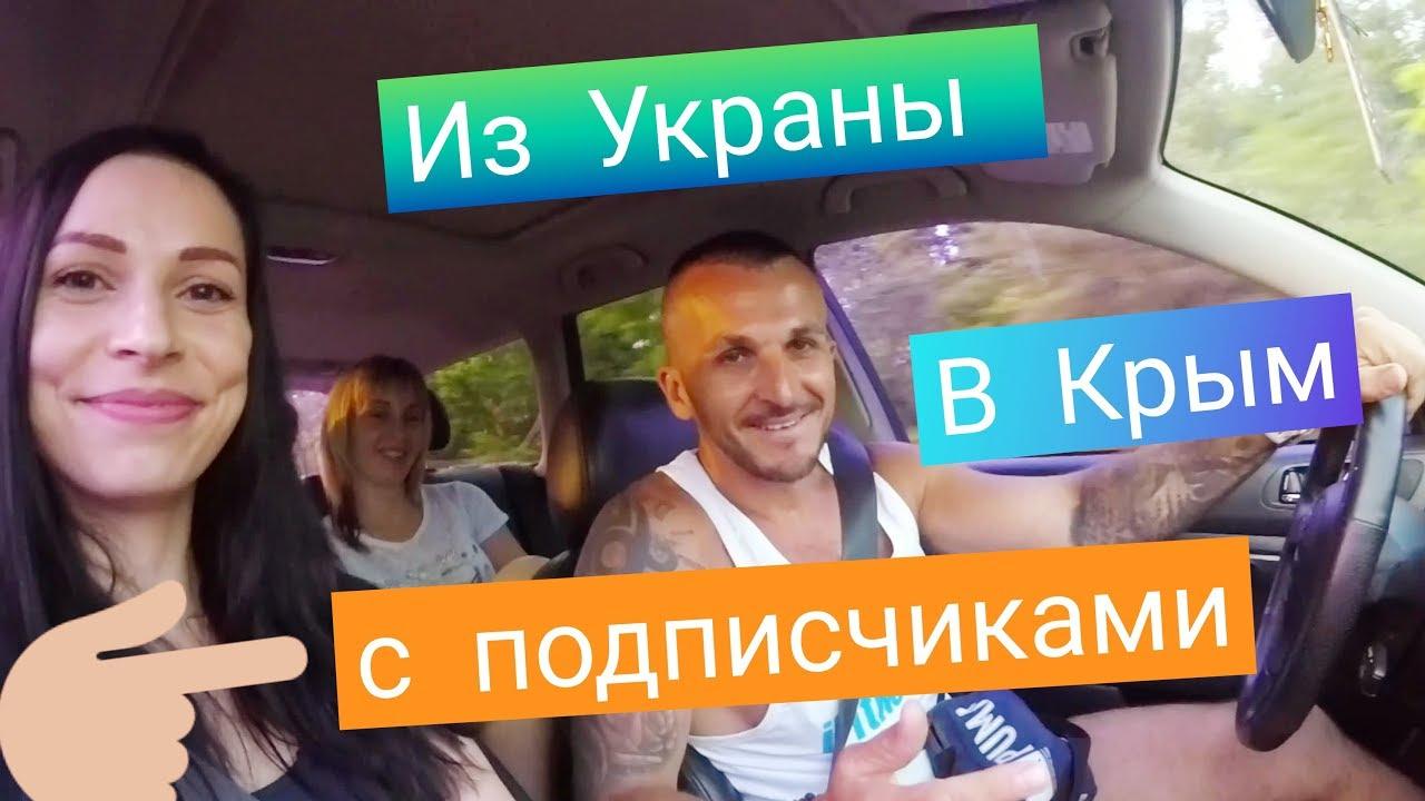 Из Украины в Крым / Граница - прохождение таможни/июнь 2019
