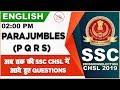 Parajumbles | Part 2 | SSC CHSL Class 2019 | English | 2:00 PM