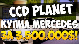 КУПИЛ MERCEDES-BENZ S65 ЗА 3.500.000$ ! — MTA CCD PLANET