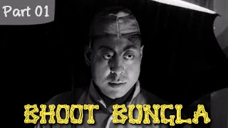 Bhoot Bungla - Part 01/14 - Classic Super Hit Hindi Movie - Mehmood, Tanuja, Nazir Hussain