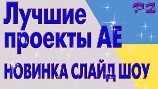 Лучшие проекты АЕ -  НОВИНКА СЛАЙД ШОУ