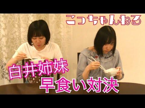 【白井姉妹】早食い対決 / こっちゃんねる