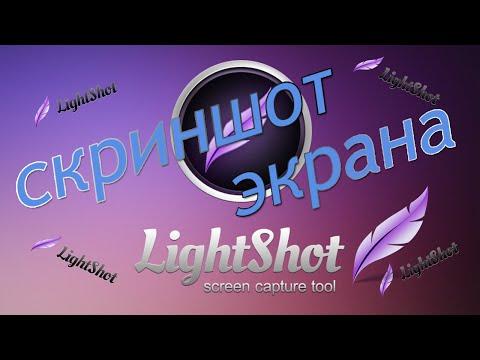 Lightshot скачать, лайтшот сделать скриншот экрана windows! Сделать скриншот экрана бесплатно!