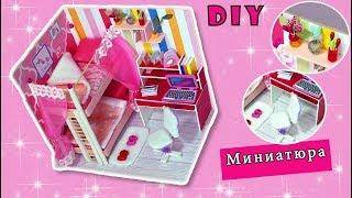 DIY.МИНИАТЮРА своими руками.РУМБОКС.ДОМ для куклы LOL.Как сделать мебель своими руками/Hand made