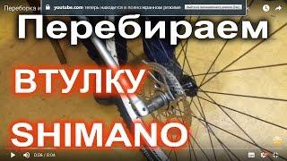 переборка и смазка передней втулки Shimano. Часть 3. ТО велосипеда.  Видеоурок