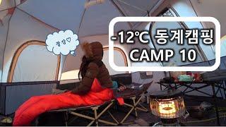 -12℃ 동계캠핑 CAMP 10 | 파세코캠프10 | …