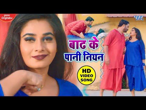 Download #Video Song - Badh Ke Pani Niyan | Rambo Raja | Superhit Bhojpuri Song 2020