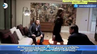 Милосердие (Merhamet) - 2-ой анонс 42-ой серии с русскими субтитрами