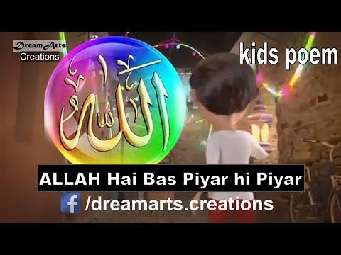 ALLAH HAI BAS PIYAR HI PIYAR | Kids Poems | Bachon ki Nazmain | Urdu Hindi