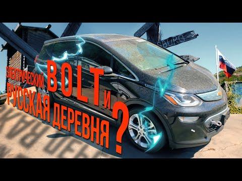 Купил Bolt – донора для нового проекта. Едем в русскую крепость в США. Mustang Чердака эмоции.