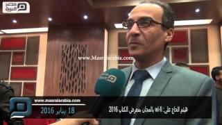 مصر العربية | هيثم الحاج علي: wi-fi بالمجان بمعرض الكتاب 2016