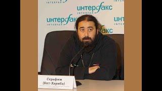 Прессконференция схиархимандрита Серафима Бит Хариби
