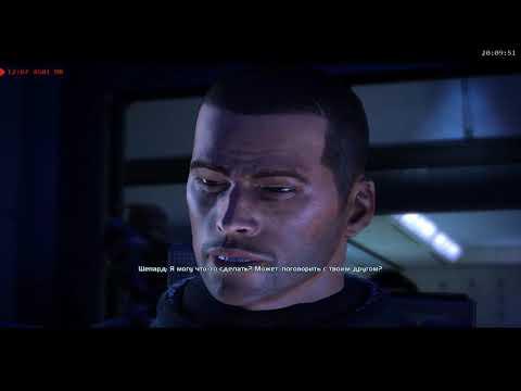 Mass Effect квест Хранители