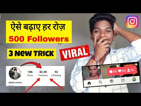100% Real followers | Instagram Reels Viral Kaise Kare | how to boost Instagram followers - Viral 💥