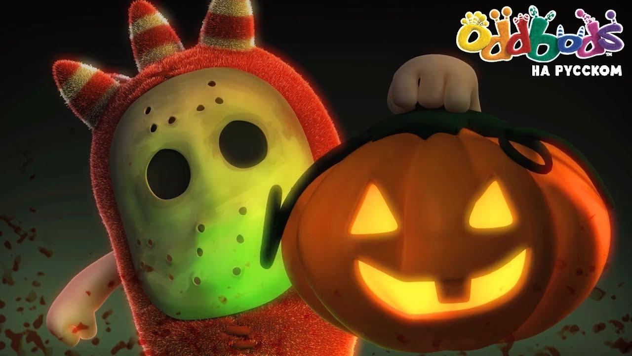 ЧУДДИКИ: Пятница 13-е   Веселые мультфильмы для детей