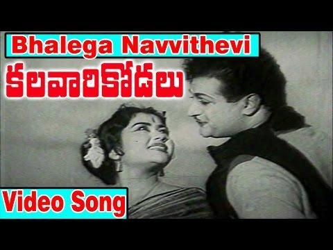 Kalavari Kodalu Movie Video Songs - Bhalega navvithevi | NTR | Krishna Kumari | V9 Videos