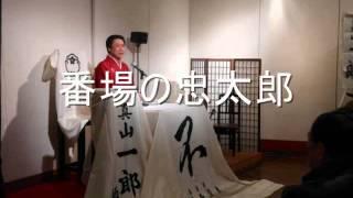 二代目真山一郎の演歌浪曲『番場の忠太郎』です。
