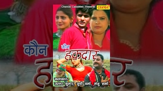 Video HD Kaun Haqdaar || कौन हक़दार || Uttar Kumar, Suchi Verma, Baby Manju Sharma || Haryanvi Full Movies download MP3, 3GP, MP4, WEBM, AVI, FLV Juli 2018