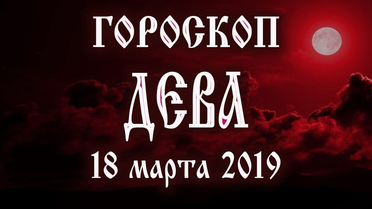 Гороскоп на сегодня 18 марта 2019 года Дева ♍ Что нам готовят звёзды в этот день