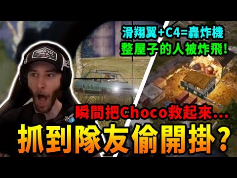 【ChocoTaco中文】抓到隊友偷開掛?  瞬間把Choco拉起來... / 滑翔翼+C4=轟炸機  整屋子的人直接被炸飛! 絕地求生精華 (cc字幕)