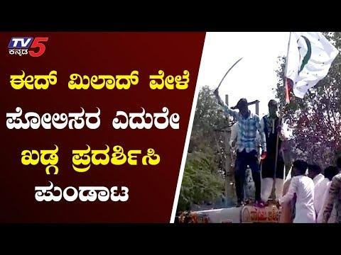 ಈದ್ ಮಿಲಾದ್ ಮೆರವಣಿಗೆಯಲ್ಲಿ ಯುವಕರ ಪುಂಡಾಟ | Bagalkot Karnataka | Eid Milad | TV5 Kannada