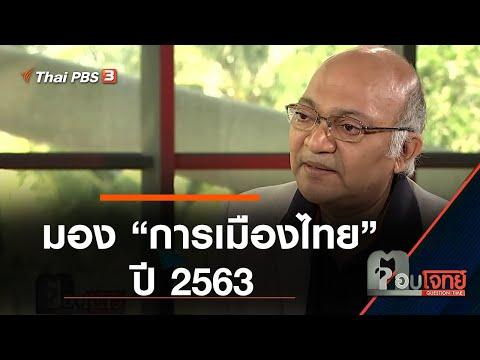 """มอง """"การเมืองไทย"""" ปี 2563 - วันที่ 30 Dec 2019"""