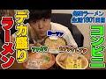 【復活】コンビニ二郎系を3社比較で爆食いします をすする 【飯テロ】 SUSURU TV.第1801回