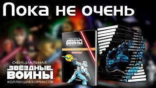 Промежуточное мнение после 6 томов - Звездные Войны Официальная коллекция комиксов (DeAgostini)