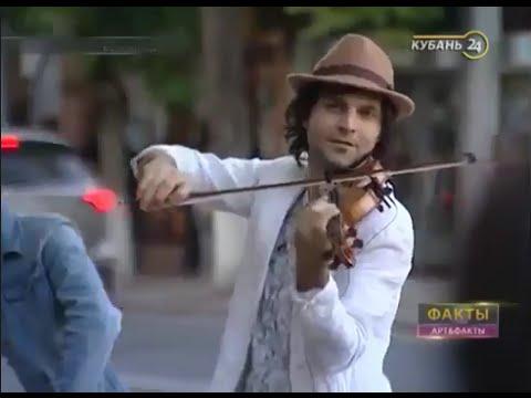 Скрипач Самвел Айрапетян играет на улице - Эксперимент телеканала Кубань24