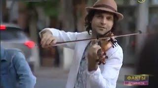 Download Скрипач Самвел Айрапетян играет на улице - Эксперимент телеканала Кубань24 Mp3 and Videos