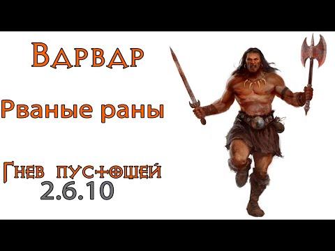 Diablo 3: Варвар Рваные Раны в сете Гнев Пустошей 2.6.10