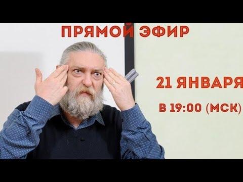 "Психолог Капранов ""Запрет"