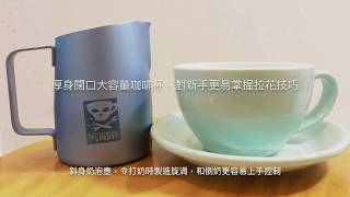 新手拉花工具 Latte Art for Newbies
