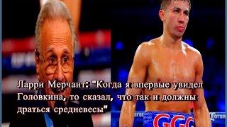 Ларри Мерчант: «Когда я впервые увидел Головкина, то сказал, что так и должны драться средневесы».