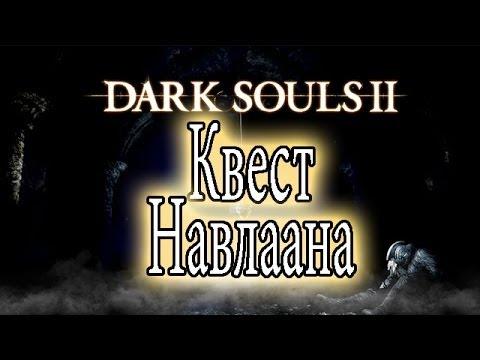 Кольцо чистой лазури dark souls 2