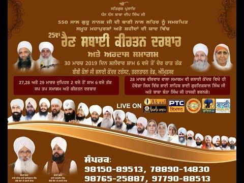 Live-Now-Gurmat-Kirtan-Samagam-From-Amritsar-Punjab-28-March-2019
