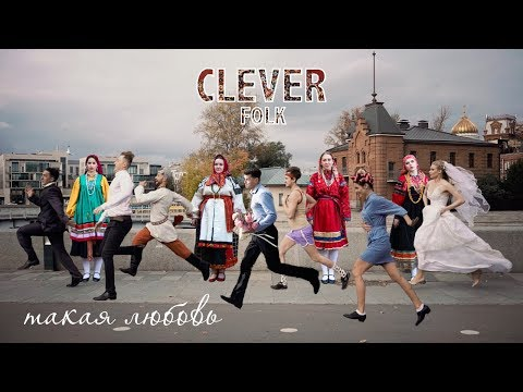 CLEVER — Такая любовь (Премьера клипа, 2019)