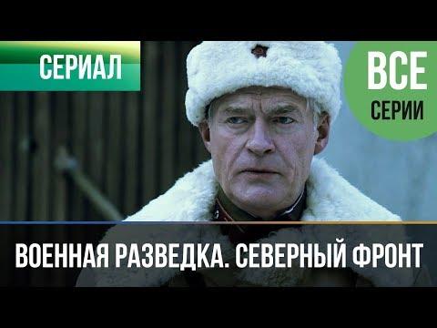 ▶️ Военная разведка. Северный фронт (все серии) - Военный | Фильмы и сериалы - Видео онлайн