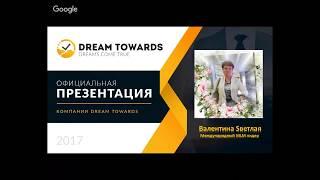 DreamToWards - Презентация Возможностей. Прямой эфир 04.07.2017