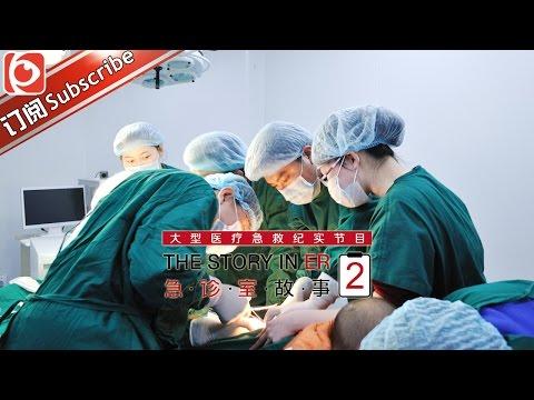《急诊室的故事》第二季第18期20160411: 相互依撑 陪你走到最后 The Story In ER II EP.18【东方卫视官方超清】