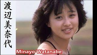 渡辺美奈代画像集です。(わたなべみなよ)Minayo Watanabeは愛知県西春日井郡西春町(現・北名古屋市)出身の元アイドル歌手、タレント。 おニャ...