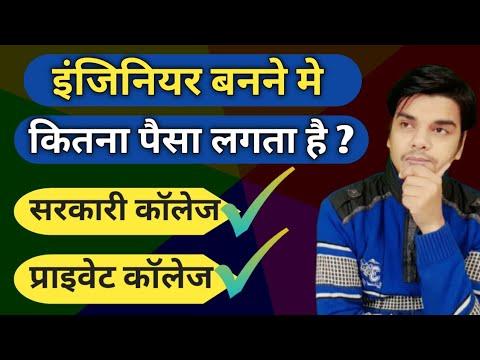 Engineer banane me kitna paisa lagta hai | Engineering karne me kitna paisa lagta hai | Ayush Arena